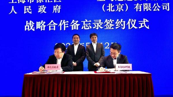 亚马逊云科技宣布在上海设立生命健康行业数字化赋能中心