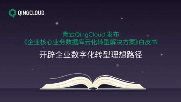 青云QingCloud发布《企业核心业务数据库云化转型解决方案》白皮书