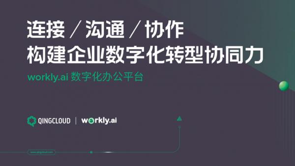 workly.ai 数字化办公平台正式发布 构建企业数字化转型协同力