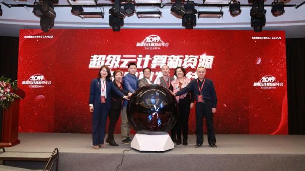 """实现""""计算不排队"""",北京超级云计算中心全新升级"""