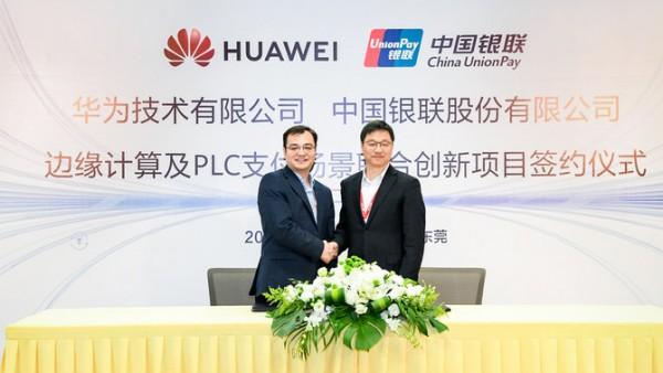 华为与中国银联战略合作,为新能源汽车打造基于PLC-IoT的无感支付新体验