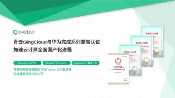 """青云QingCloud公有云助攻上海科翎""""医药协同""""迎战疫情"""