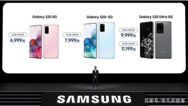 市场份额不足1% 三星Galaxy S20系列或将没落延续?