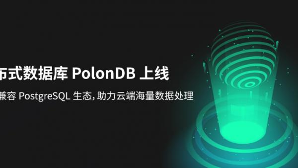 青云QingCloud分布式数据库PolonDB正式上线 无缝兼容PostgreSQL生态