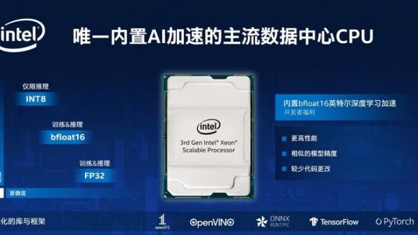 浪潮信息:公司目前生产经营正常 Intel已恢复对其供货