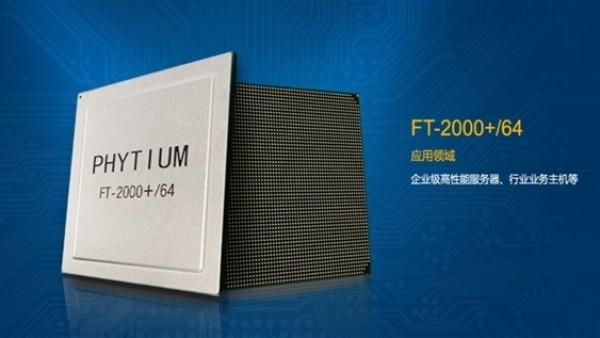 飞腾预告国产服务器CPU:8路512核、16nm工艺、8通道DDR4
