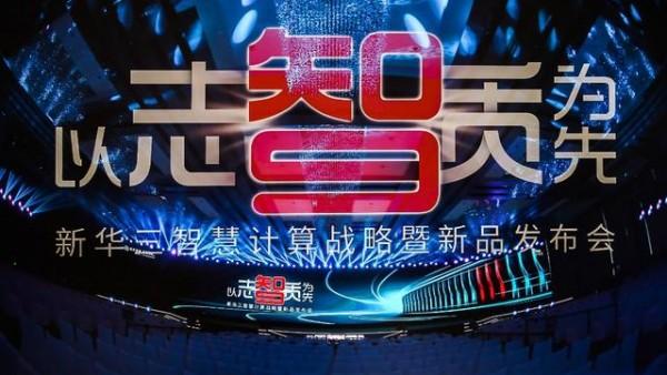 新华三发布全新智慧计算战略及新一代UniServer G5服务器