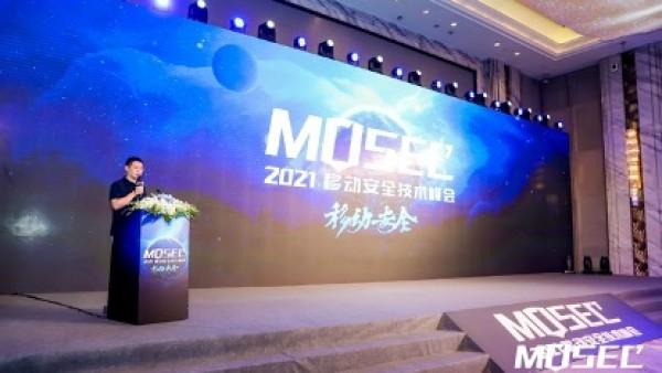安全饕餮盛宴,MOSEC 2021移动安全技术峰会召开