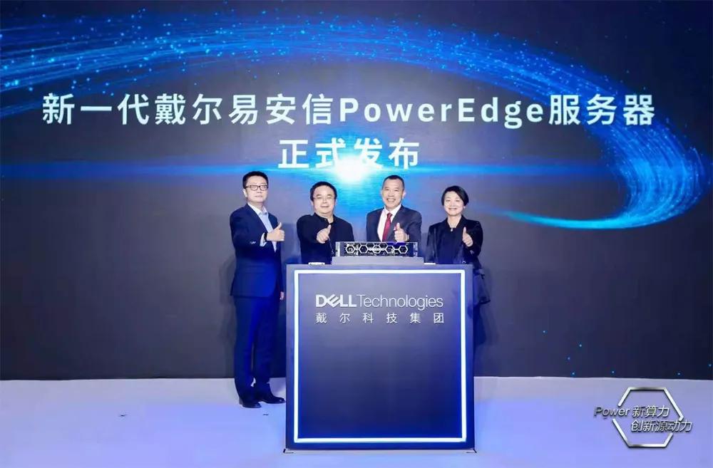 看PowerEdge如何打造2021服务器新标杆?